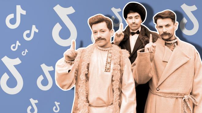 Типичный гусаръ, рейв сударей и модныесударыни: петербургские актёры покорили TikTok