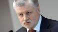 Сергей Миронов поддержал Немцова и Касьянова