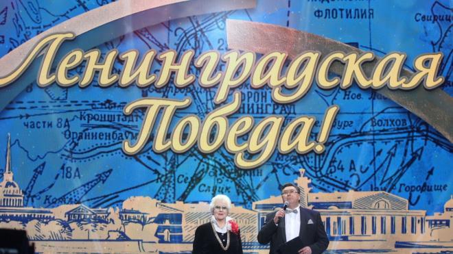 """Концерт """"Ленинградская Победа"""" 27 января пройдет в формате телетрансляции"""