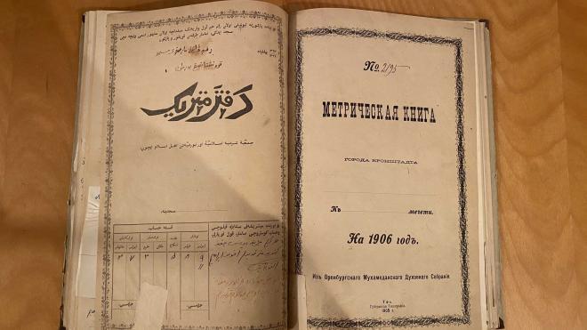 Старинные метрические книги поступили на хранение в архив Петербурга
