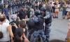 На несанкционированной акции в Москве задержали более тысячи человек