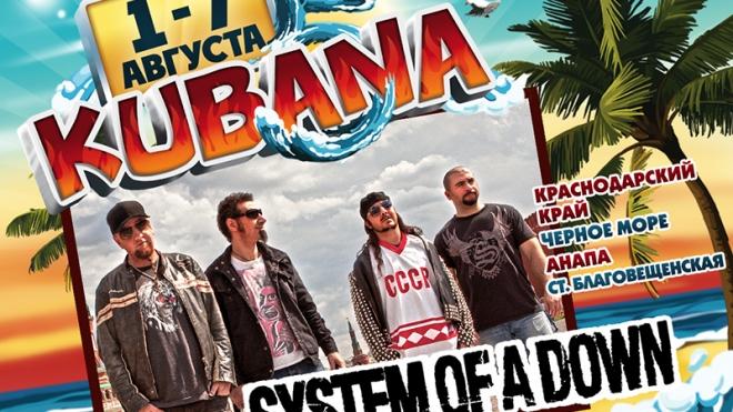 System of a Down выступят с единственным концертом в России