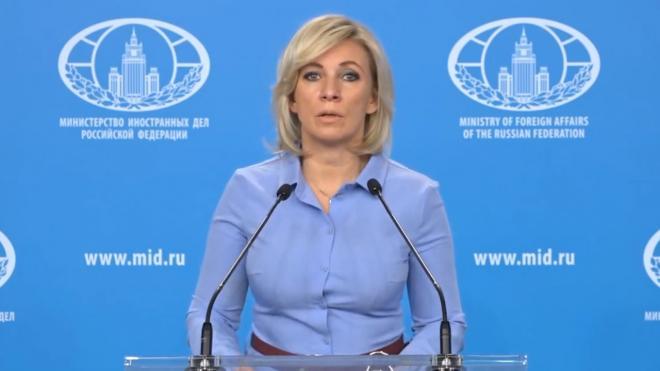 Захарова: США будут считать врагом всех, кто составляет им конкуренцию