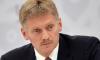 Песков рассказал о сроках формирования нового правительства