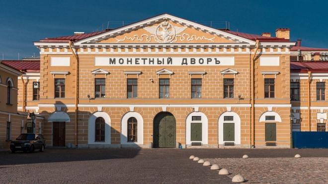 Монетный двор Петербурга отреставрируют за 140 млн рублей