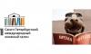 Авторы «Одиночества в сети» и «Элегантности ежика» встретятся с поклонниками на Международном книжном салоне в Петербурге