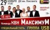 "КВН ""МаксимуМ"""