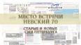 """Прямой эфир: """"Место встречи – Невский 70"""", в гостях ..."""