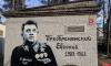Во Всеволожске появились граффити с двумя героями-летчиками
