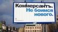 """Третья громкая отставка в российских СМИ, две из них в """"..."""