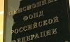 Краснодарского пенсионера посадили за покушение на главу местного пенсионного фонда