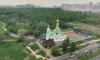 РПЦ отказалась от строительства нового крупного храма в Южно-Приморском парке