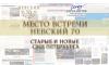 Смотрите на Piter.TV: беседа с Игорем Павловским (ИА Regnum), лекция Льва Лурье