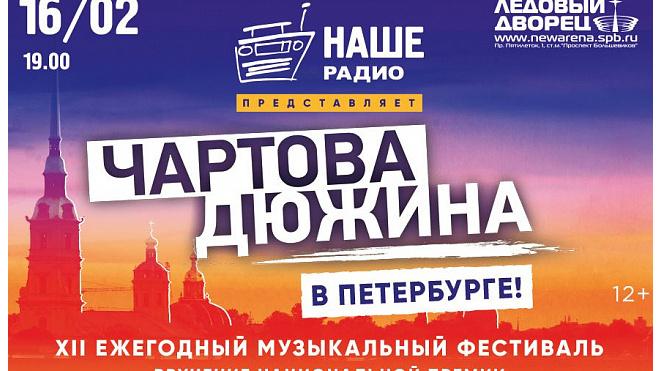 """""""Чартова Дюжина"""" впервые пройдёт в Петербурге"""