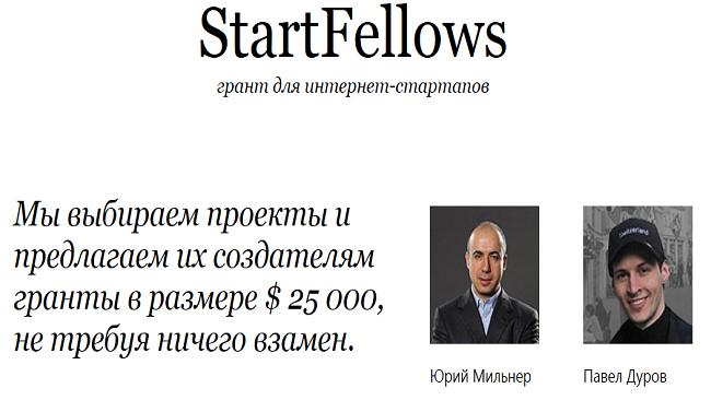 Мильнер и Дуров помогут стартапам рублем