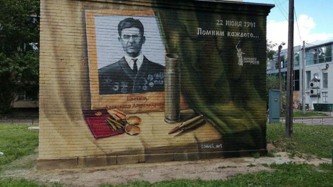Граффити с портретом ветерана Василия Цветкова появилось в Петербурге