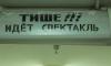 """Театры Петербурга распродадут билеты в """"Культурный четверг"""""""