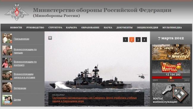 Обновленный сайт Минобороны подорожал до 90 млн рублей