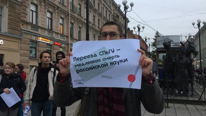 В Екатерингофском парке прошел митинг против переезда СПБГУ в Пушкинский район