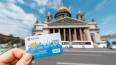 Единая карта петербуржца даст скидку в 15 рублей на прое...