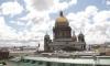Петербуржцы решат на референдуме, отдавать ли Исаакиевский собор РПЦ