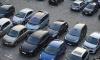 В Петербурге упали продажи автомобилей на 7% впервые за три года