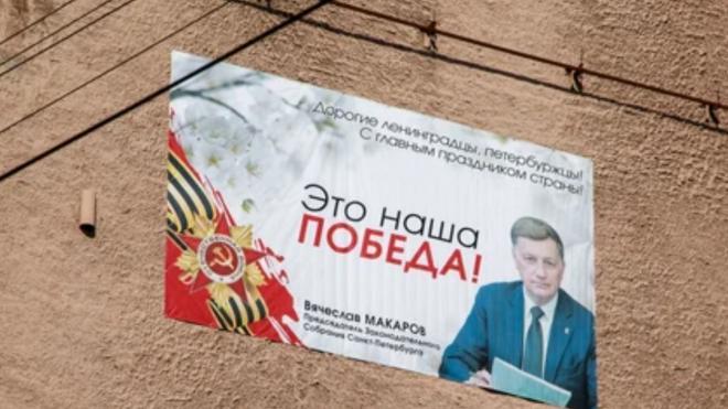 Макаров счел нормальным незаконное размещение своих портретов на Петроградской стороне