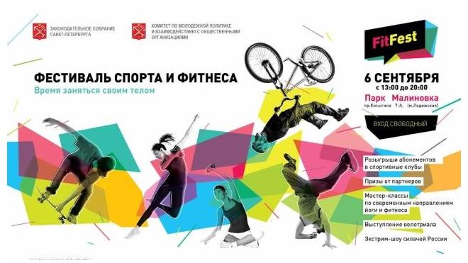 Фестиваль спорта и фитнеса FITFEST