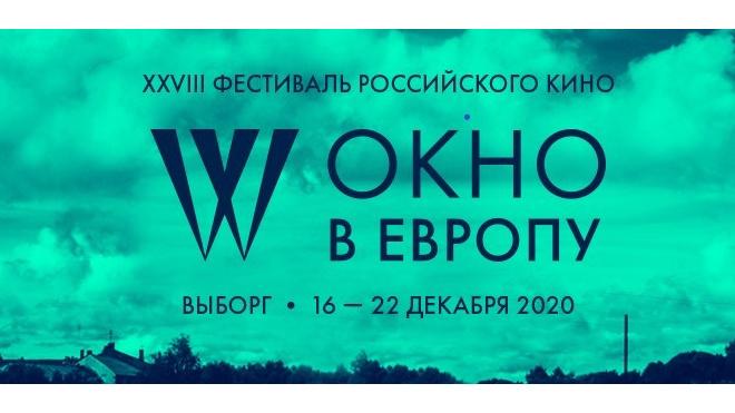 """Стали известны точные даты проведения фестиваля """"Окно в Европу"""""""