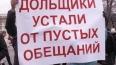 Полиция задержала 16 обманутых дольщиков на митинге ...
