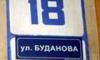 Вслед за другими городами в Петербурге появилась «улица Буданова»