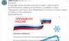 """ЦИК заявил, что не имеет отношения к листовкам """"на выборы Путина"""""""