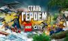 LEGO City Road Show