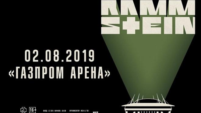"""Зенит"" продает билеты на концерт Rammstein"