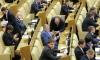Законопроект о поправках в бюджет прошел второе чтение Госдумы