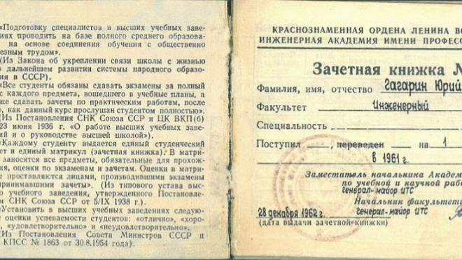 Минобороны России открыло раздел с архивными документами первых космонавтов