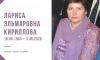В Петербурге умерла рентгенолаборант из Елизаветинской больницы