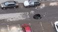 """""""Выход в ад"""": на улице Шувалова посреди дороги провалился ..."""