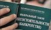 Путин высказался за закон о банкротстве физических лиц