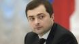 Улюкаев сравнил экономику с хипстерским романом Суркова