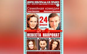 """Спектакль """"Невеста напрокат"""""""