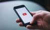 Роскомнадзор: на YouTube больше не будет рекламы наркотиков