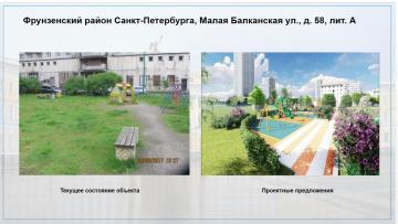 В Петербурге обсудили более ста проектов благоустройства городских зон в 2019 году
