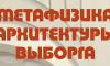В Выборгском замке горожане смогут посетить выставку работ первокурсников Академии Штиглица