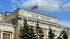 Полоса черная: ЦБ РФ повысил ключевую ставку до 7,5%