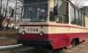 Движение трамваев по Шлиссельбургскому проспекту перекроют до 11 июня