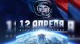 СКА поздравил фанатов с Днем космонавтики
