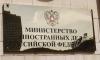 Россия заявила протест из-за осквернения памятника в Польше
