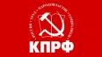 КПРФ предлагает не торопиться  расстилать перед Матвиенко ...