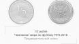 ЦБ пообещал выпустить новую монету в случае выхода ...